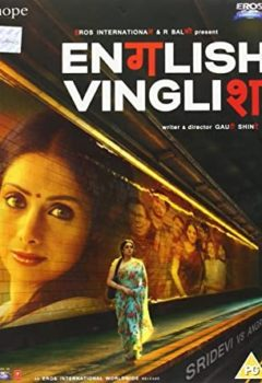 ENGLISH VINGLISH – VOSTFR